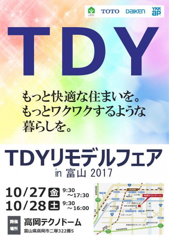 H29.10TDYフェア.pdf_page_1