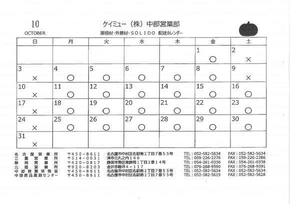 ケイミュー㈱ 10月配送カレンダー